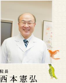 大阪リウマチ・膠原病クリニック 院長:西本 憲弘
