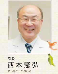 院長:西本憲弘