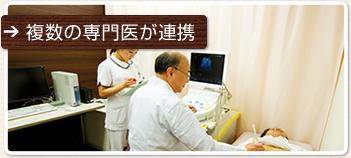 複数の専門医が連携して患者さまをサポートいたします